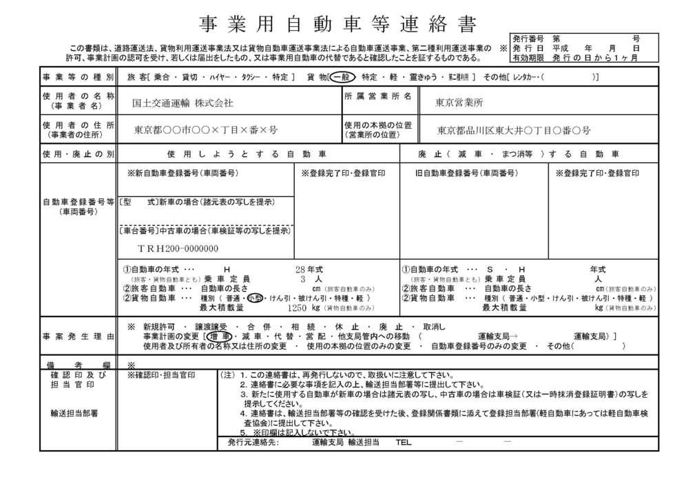 茨城県 高萩県税事務所-名義変更のすすめっ
